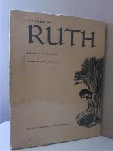 THE BOOK OF RUTH - WOODCUTS BY Jacob Steinhardt - HC/DJ - ILLUS.