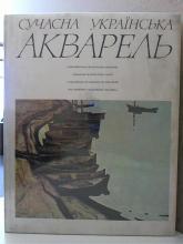 UKRAINIAN WATERCOLOR TODAY - HC/DJ - ILLUSTRATED