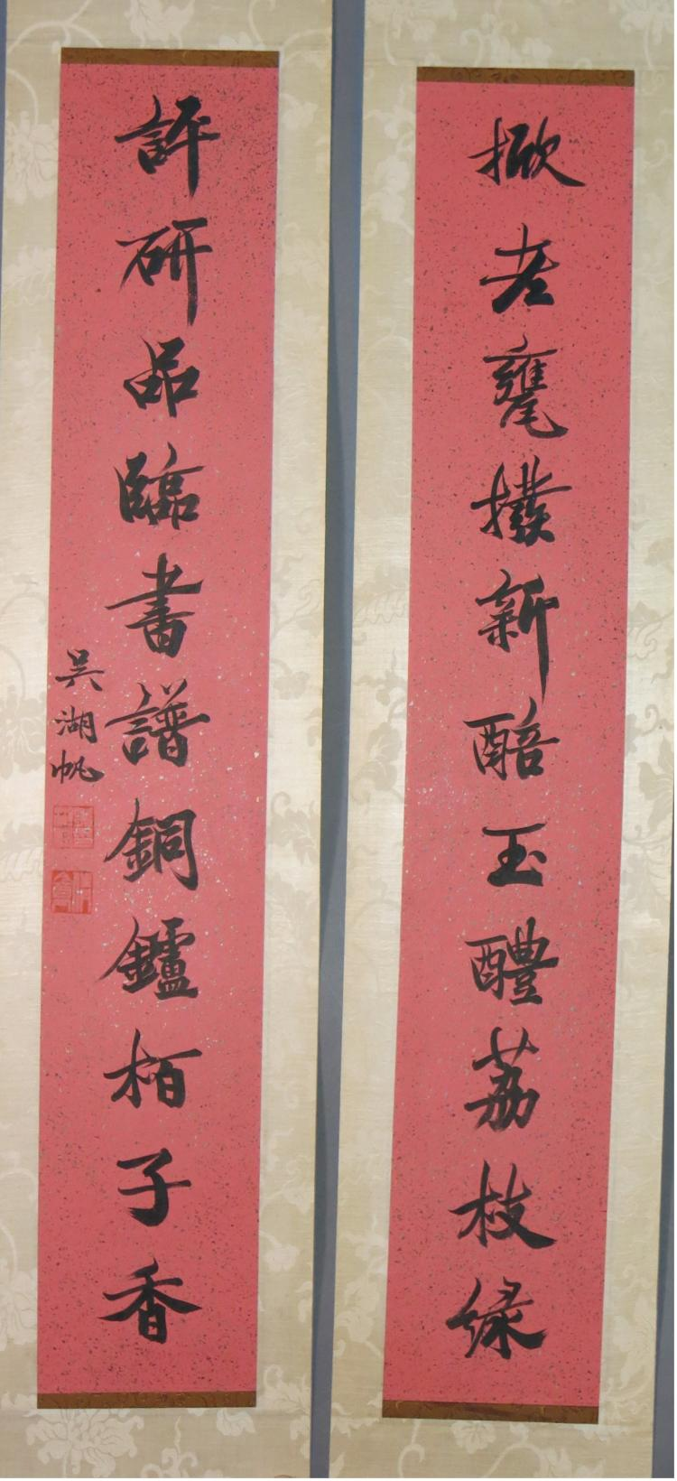 Chinese Calligraphy Couplet On Red Paper