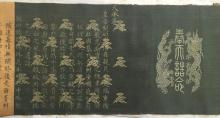 CHINESE IMPERIAL EDICT ON FIVE COLOR SILK QIANLONG DYNASTY