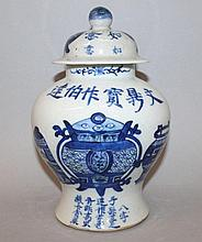A 19TH CENTURY CHINESE BLUE & WHITE PORCELAIN JAR & COVER