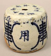 A BARREL FORM 19TH CENTURY CHINESE BLUE & WHITE PORCELAIN JOSS STICK HOLDER