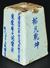 A DATED 19TH CENTURY CHINESE BLUE & WHITE PORCELAIN JOSS STICK HOLDER