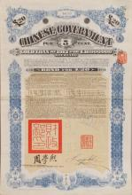 A CHINESE REPUBLIC GOVERNMENT GOLD LOAN BOND 1912, £20 & 5%, with attached