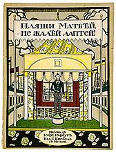 Russische Kinderbücher - - Narbut, Georgi Ivanovic. Pljaschi Matwei, ne sha