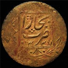 Russia: Bukhara. Abd Al-Ahad 1337(1919) Brass 10 Tenga. XF.