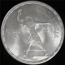 Egypt: 1375/1956 Silver 50 Piastres. Gem BU.