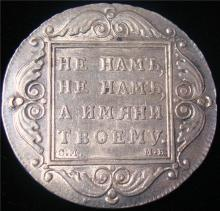 Russia: Paul I Rouble 1798 CM-MB, AU Condition.