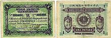 Paper Money - Timor (Filial de Dili) 1 Pataca 1910