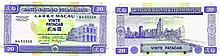 Paper Money - Macau 20 Patacas 1999 CAPICUA REAL