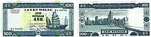Paper Money - Macau 100 Patacas 1999 CAPICUA REAL