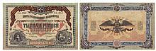 Paper Money - Russia (South) 1000 Rubles 1919