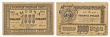 Paper Money - Russia (Central Asia ) 1000 Rubles 1920