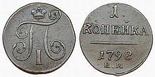 Russia - Kopek 1798