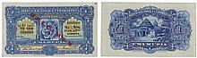 Paper Money - Portuguese India - Nova Goa 1 Rupia 1924 SPECIMEN
