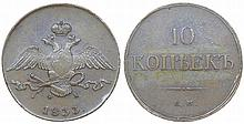 Russia - 10 Kopeks 1833