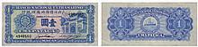 Paper money - Macau 1 Pataca 1945