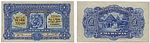 Paper Money - Portuguese India - Nova Goa 1 Rupia 1924