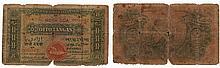 Paper money - Portuguese India 8 Tangas 1917