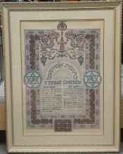 Framed Judaic Document Signed P. Shaez