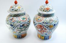 Lot of 2 Vintage Painted Temple Ginger Jars