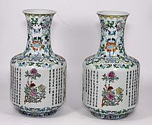 CHINESE REPUBLIC ERA PORCELAIN POETRY VASE
