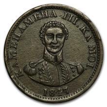 1847 Hawaii Cent XF #31175v3