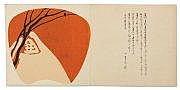 Seifû Tsuda (1880-1978)