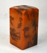 Chinese Carved Soapstone Seal