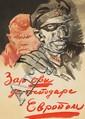 Serbian War Poster.
