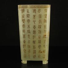 Chinese Hetian Jade Brush Pot Carved Poetry