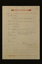 WU GUANZHONG (1919 - 2010) CHINESE HANDWRITING LETTER