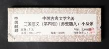 100 PCS CHINESE STAMP SET