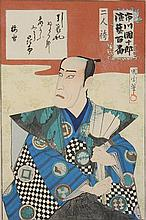 Kinichika Toyohara woodblock in colors