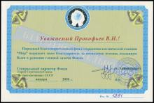 2000 'MIR FUND' RUSSIAN CITATIONS FOR SAVING MIR (x25)