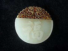 Antique Chinese Carved White Jade Pendant