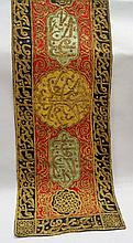 A collection of six Islamic textile panels,