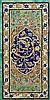 An Islamic eighteen tile panel, 17th/18th century,