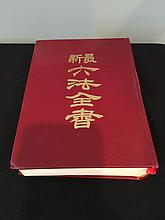 Chinese law book