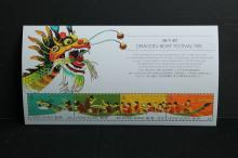 1985 Dragon Boat Festival   Hong Kong Stamps