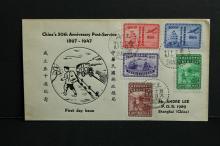1897-1947 China's 50th Annivesary Post Service