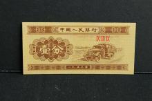 1953 publish China paper money  Yi Fen