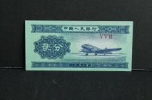 1953 publish China paper money  Er Fen