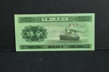 1953 publish China paper money  Wu Fen