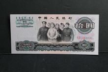 1965 publish China paper money  10 Yuan