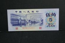 1972 publish China paper money Wu Jiao