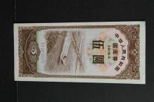 1984 China government bond note Wu Yuan
