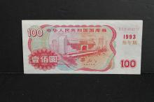 1993 China government bond note 100 Yuan