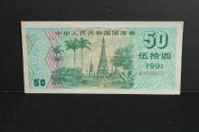 1991 China government bond note 50 Yuan