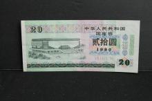 1990 China government bond note 20 Yuan